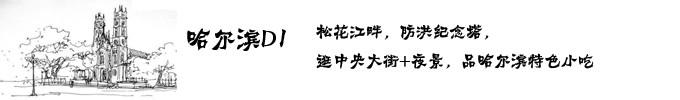D1,松花江畔,防洪纪念塔,逛中央大街
