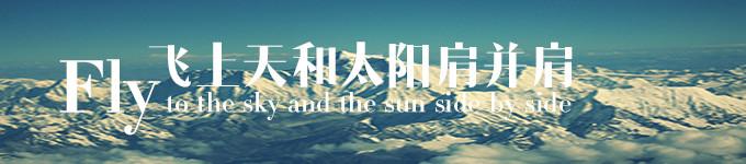 飞上天和太阳肩并肩