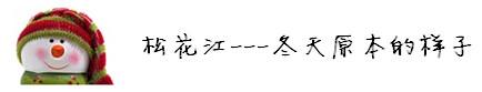 松花江---冬天原本的样子