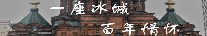 ▶ 一座冰城  百年情怀——哈尔滨