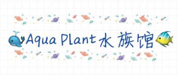 Aqua Plant 水族馆