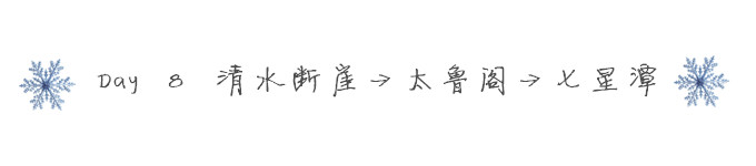 Day 8 清水断崖→太鲁阁→七星潭