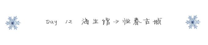 Day 12 海生馆→恒春古城
