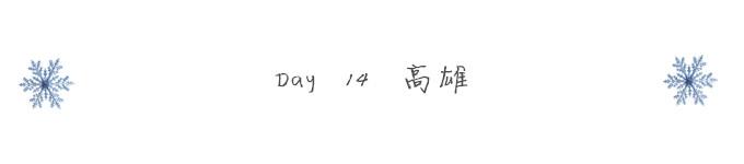 Day 14 高雄