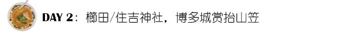 Day2: 太宰府半日游, 感受屋台文化