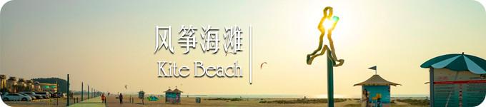 风筝海滩 · Kite Beach