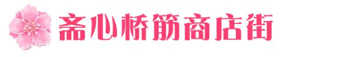 03→→→斋心桥筋商店街