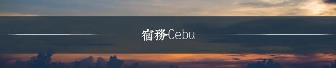 宿务Cebu