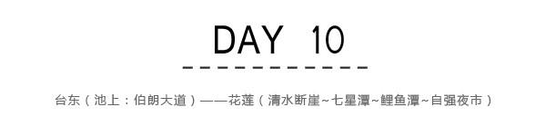 Day10:台东(伯朗大道)~花莲(清水断崖,七星潭,鲤鱼潭,自强夜市)